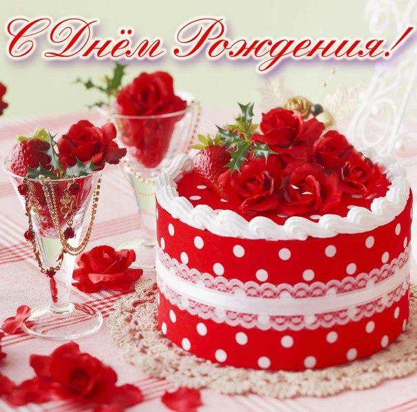 Открытки с днем рождения женщине торты 44