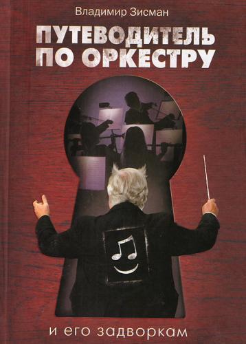 zisman_putevoditel_po_orkestru_i_ego_zadvorkam.jpg