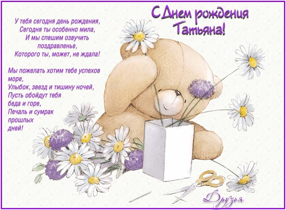 Танечку с днем рождения открытка и стихи