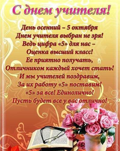 1345627785_plakat-uchitelyu-1.jpg