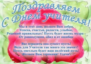 1347983905_kartinki_i_otkritki_na_den_uchitelya_257_2567-28.jpg