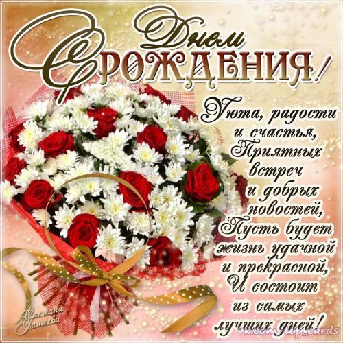 pappuri_pozdravlenie_mishe_i_gale.jpg