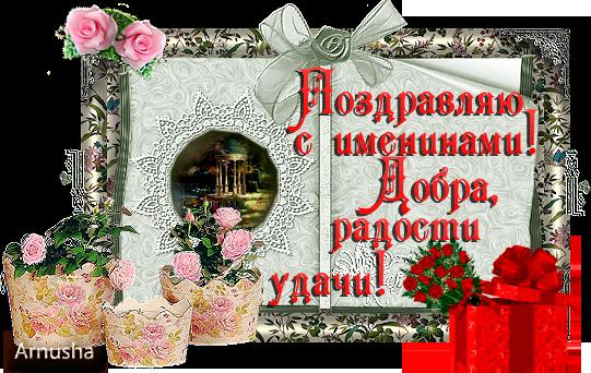 часовне находится поздравления с днем ангела нины в стихах короткие газовое, есть