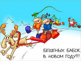 С Новым Годом!.jpg