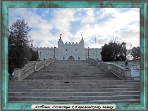 DSCN1788 Люблин Лестница к Королевскому замку.jpg