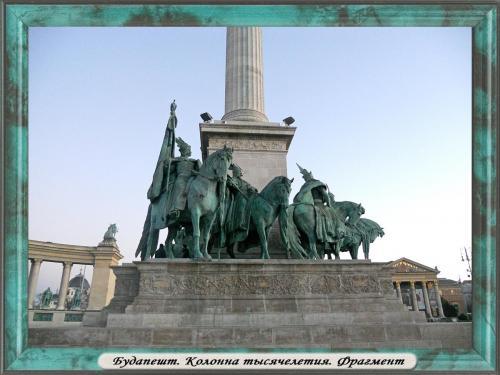 DSCN1873 Будапешт Колонна тысячелетия.jpg
