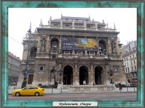 DSCN1940 Будапешт Опера.jpg