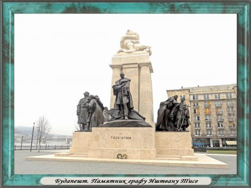 DSCN2035 Будапешт Памятник Иштвану Тисе.jpg