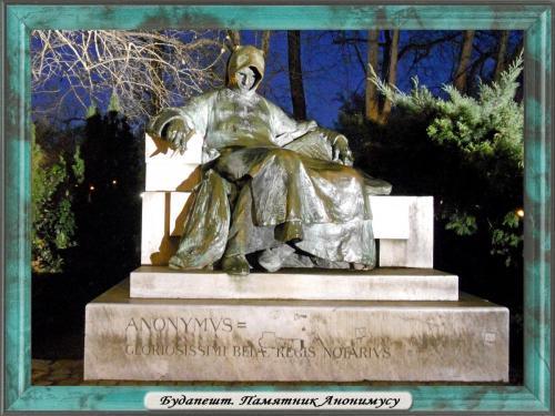 DSCN1896 Будапешт Памятник Анонимусу.jpg