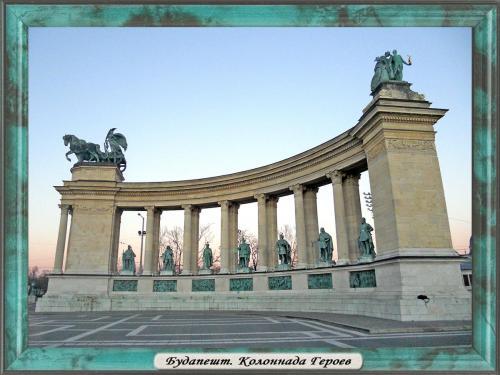 DSCN1861 Будапешт Колоннада Героев.jpg