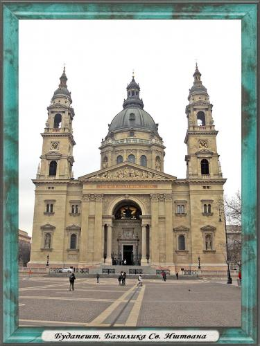 DSCN1936 Будапешт Базилика Св.jpg