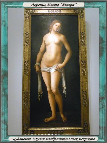 DSCN2083 Будапешт Музей Лоренцо Коста.jpg