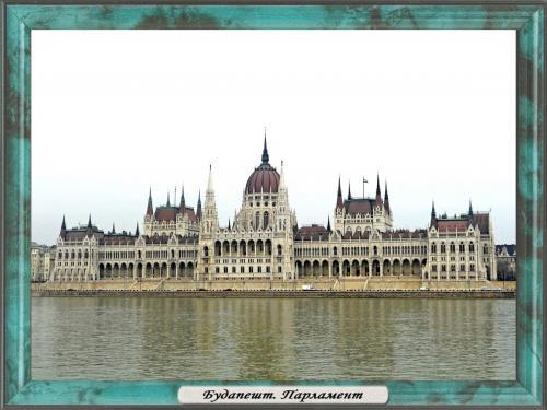 DSCN2024 Будапешт Парламент.jpg