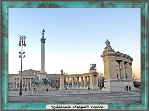 DSCN1857 Будапешт Площадь Героев.jpg