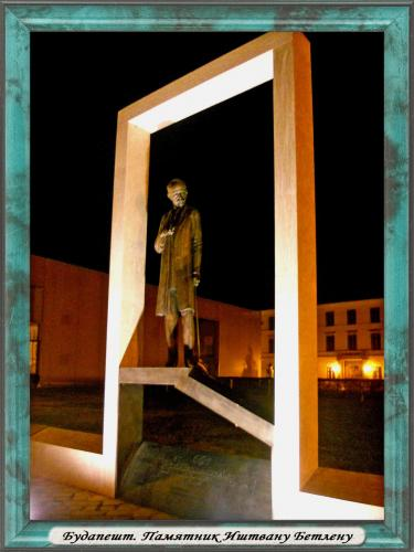DSCN2032 Будапешт Памятник Иштвану Бетлену.jpg