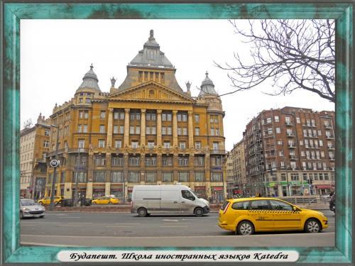 DSCN1931 Будапешт Школа иностранных языков.jpg