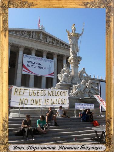 DSCN0161_Вена Парламент Митинг беженцев.jpg