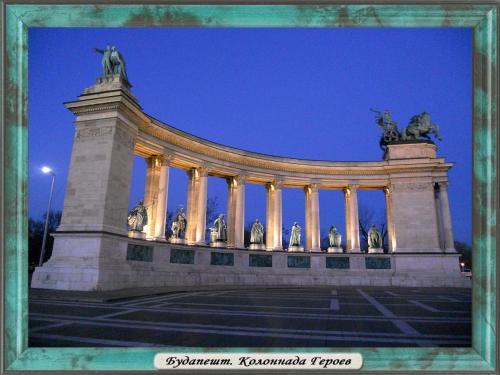 DSCN1886 Будапешт Колоннада Героев.jpg