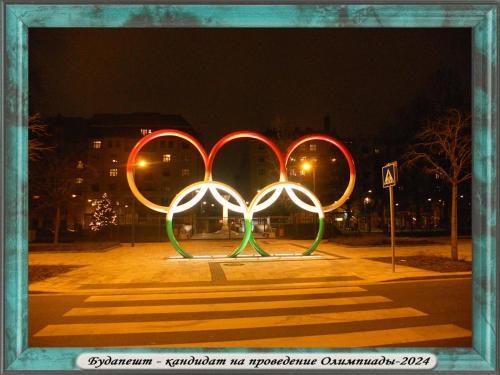 DSCN2040 Будапешт - кандидат на проведение Олимпиады-2024.jpg