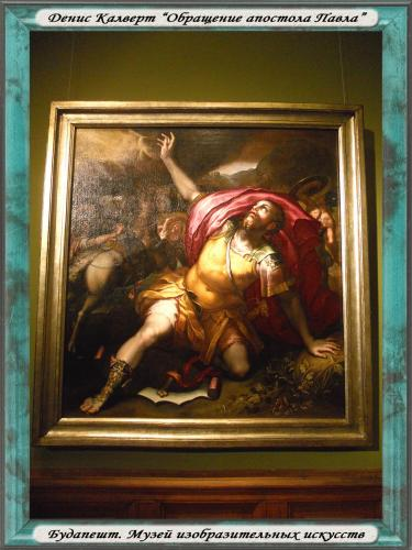 DSCN2081 Будапешт Музей Денис Калверт.jpg