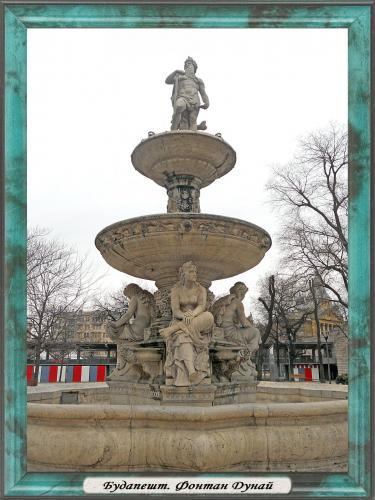 DSCN1932 Будапешт Фонтан Дунай.jpg