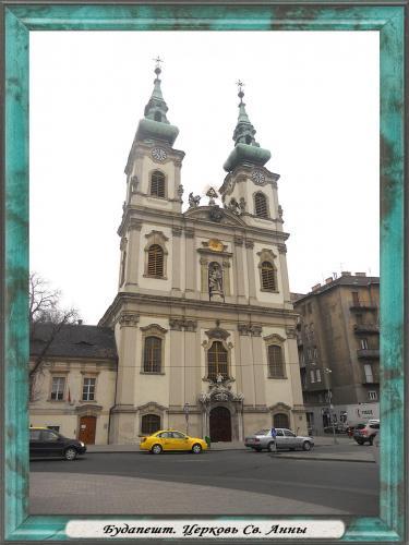 DSCN1974 Будапешт Церковь Св Анны.jpg