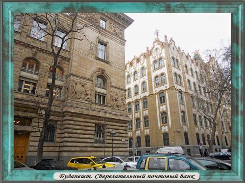 DSCN2039 Будапешт Сберегательный почтовый банк.jpg