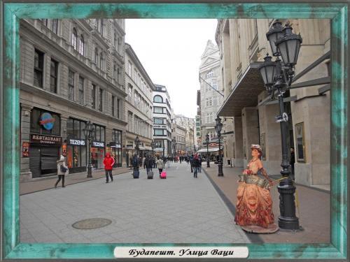 DSCN1850 Будапешт Улица Ваци.jpg