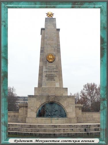 DSCN1858 Будапешт Монумент советским воинам.jpg