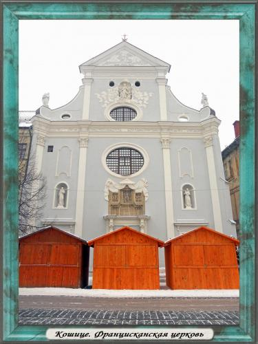 DSCN2138 Кошице Францисканская церковь.jpg