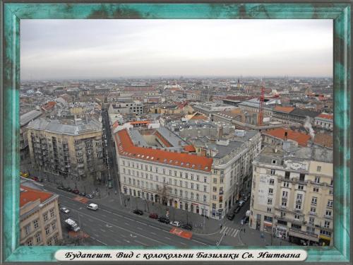 DSCN1964 Будапешт Вид с колокольни Базилики Св.jpg