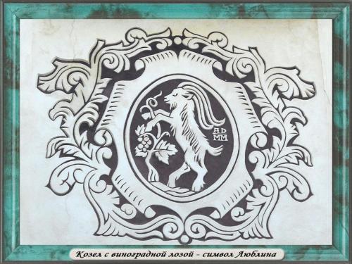 DSCN1775 Символ Люблина.jpg