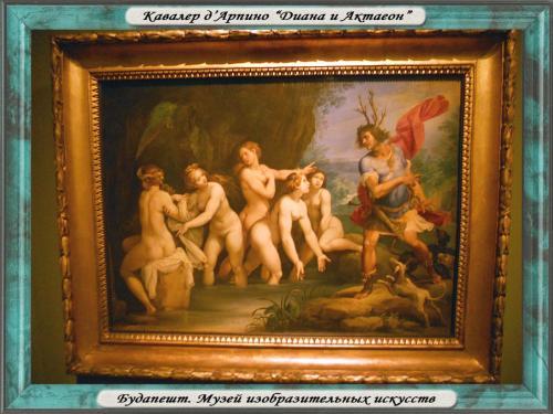 DSCN2079 Будапешт Музей Кавалер дАрпино.jpg