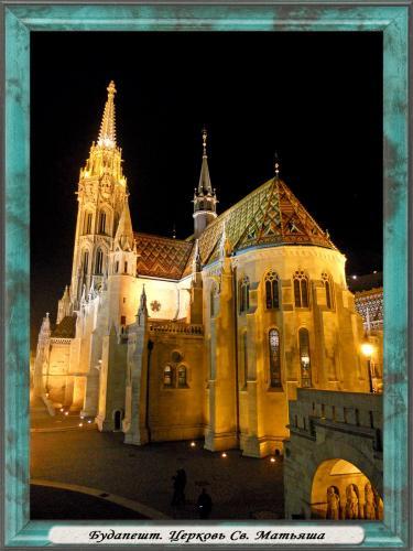 DSCN1892 Будапешт Церковь Св Матьяша.jpg