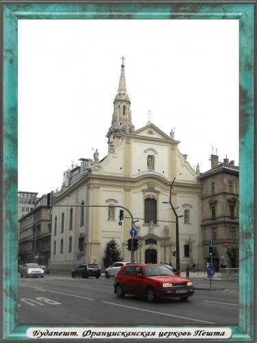 DSCN1973 Будапешт Францисканская церковь Пешта.jpg