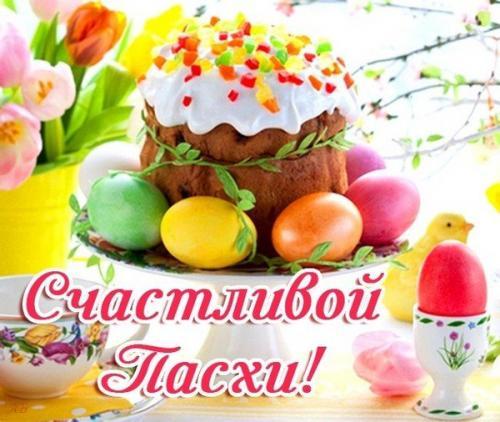 1454354124_krasivye-pozdravleniya-s-pashoy-3.jpeg