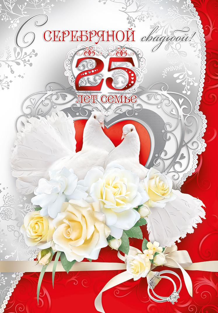 Поздравление на серебрян юбилей свадьбы 79