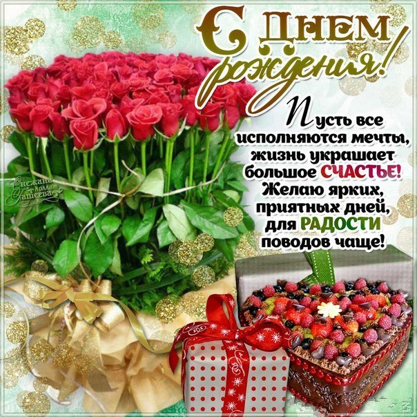 Поздравления с днем рождения пожеланием счастья