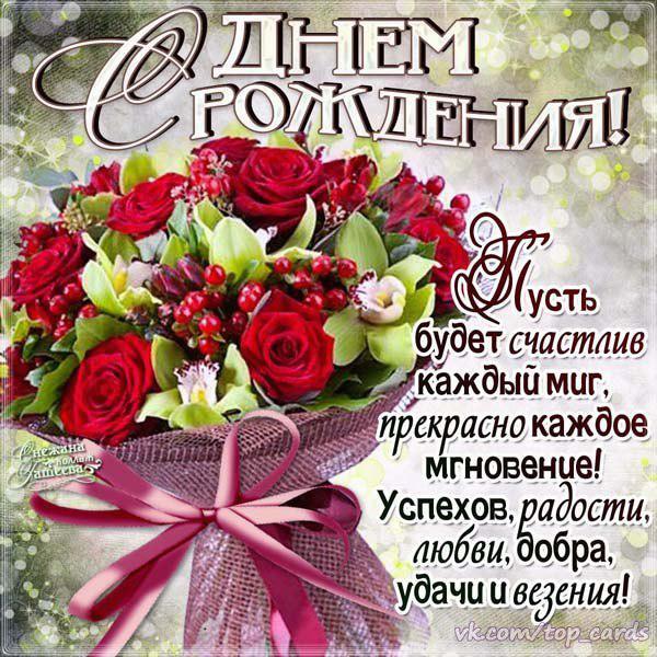 Универсальное поздравление с днём рождения женщине 68