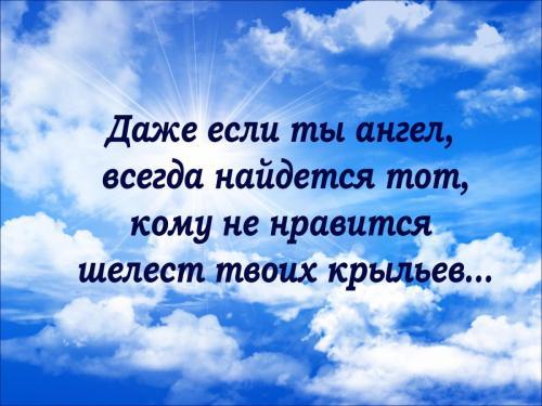 Даже если ты ангел....jpg