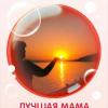СветланаА